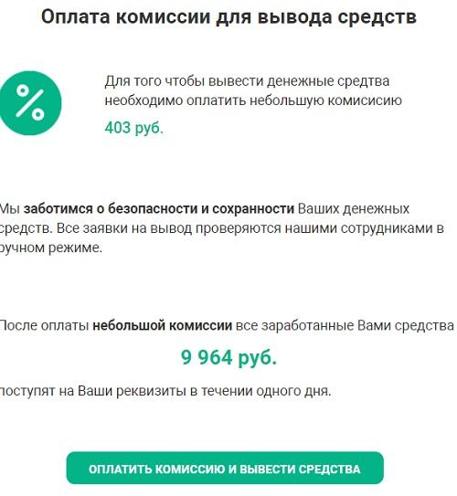 https asop systemlive host просит заплатить деньги за комиссию