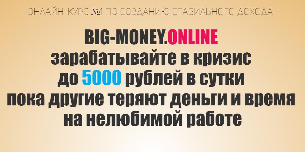 big-money.online андрей тарасов отзывы