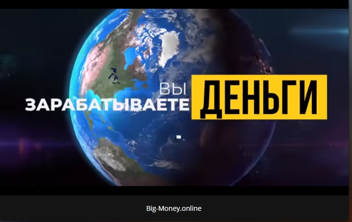 big-money отзывы