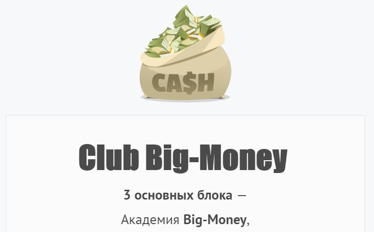 клуб big-money тарасов отзывы