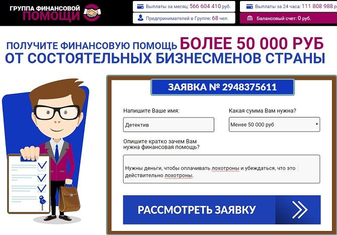 где получить финансовую помощь - смотрим сайт http kruizforkash pro чтобы написать отзывы и обзор