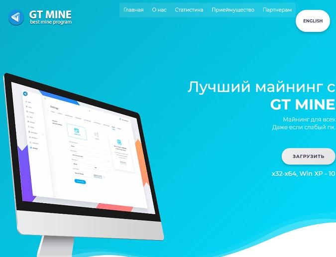 gt-mine лучшее приложение для майнинга - скептически осматриваем сайт чтобы написать отзывы и обзор
