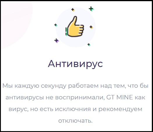 best mine program - находим кучу ошибок в тексте сайта gt-mine