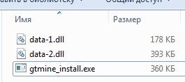 gtmineinstall - скачали программу на компьютер