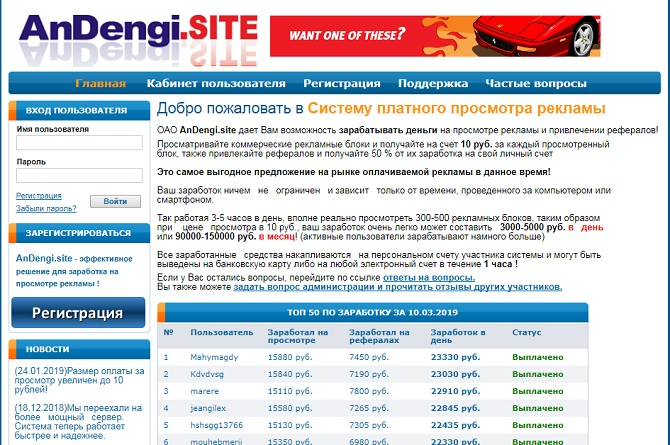 система платного просмотра рекламы - осмотр сайта по адресу andengi site