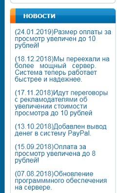 сервис для заработка на рекламу andengi site содержит неработающий блок новостей
