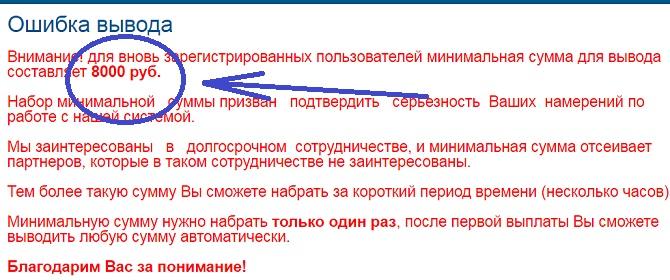 https indengi site - требуют заработать 8000 рублей на просмотре рекламы