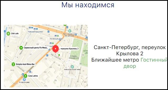 zaberi svoe - в качестве адреса указан переулок крылова 2