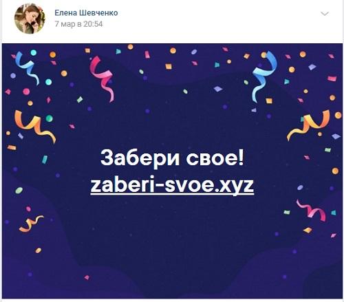 portal zaberi svoe рекламируется на страничке у службы поддержки