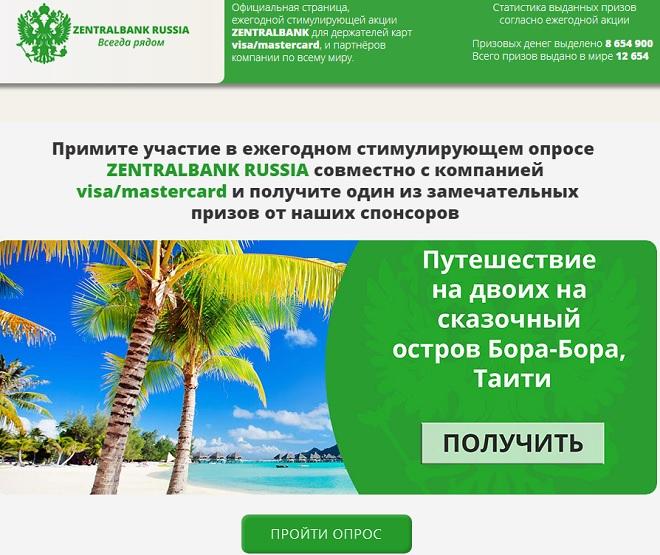 zentralbank russia - осматриваем страницу по адресу https megavop-ml-id12 info