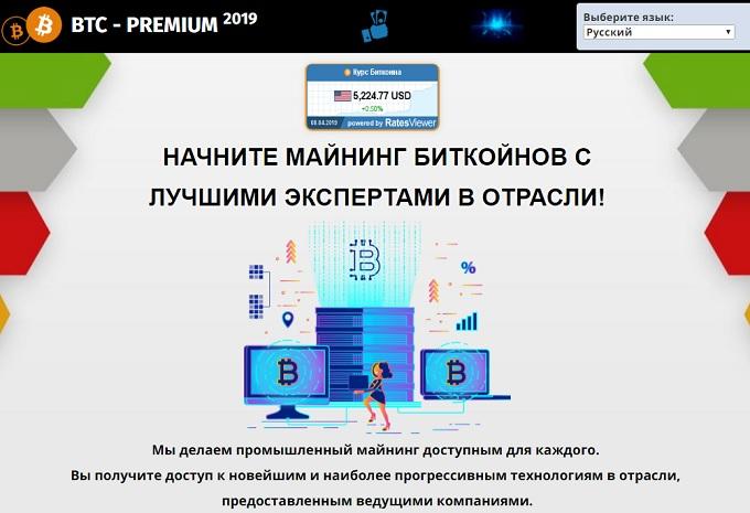 www prorealgame ru - осмотр главной страницы сервиса btc premium чтобы написать отзывы и обзор