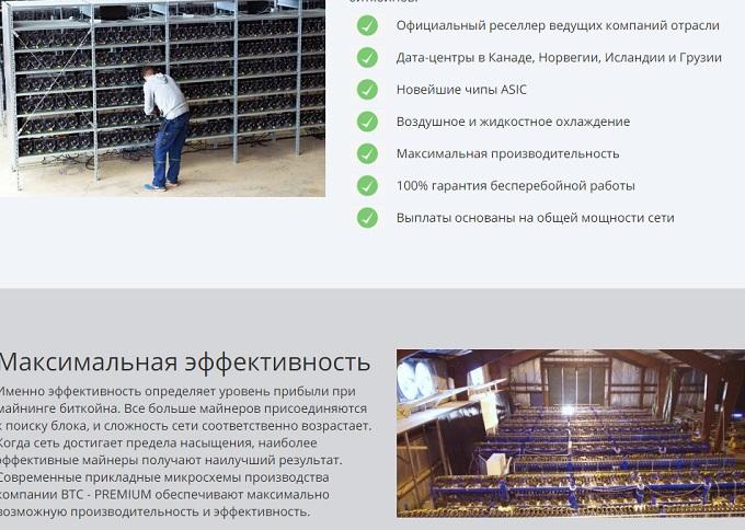 промышленный майнинг - смотрим сайт сервиса