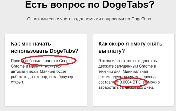 заработок doge tabs - читаем подробное описание и ответы на вопросы