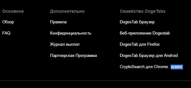 www doge browser - смотрим всякие разделы сайта