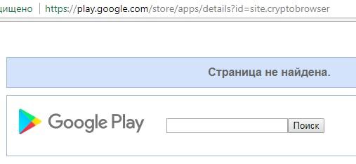 doge-tabs - ссылка в google-магазине не работает
