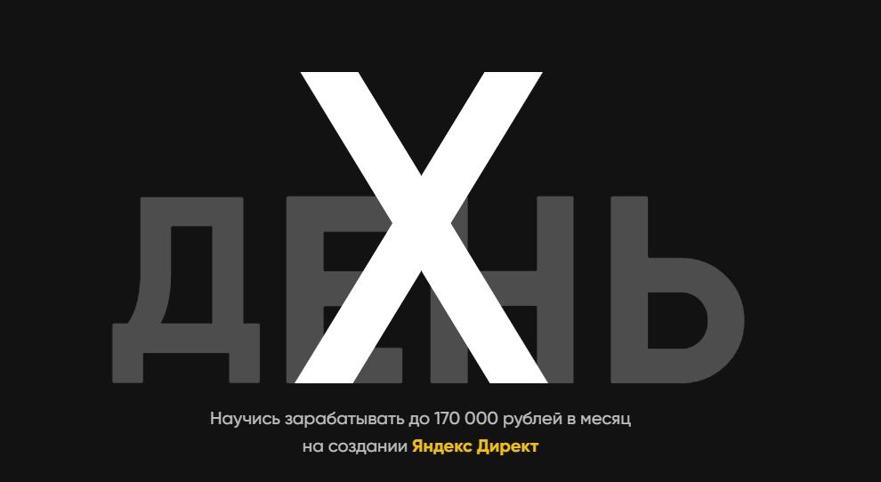 День-Х Анастасия Зюзина Отзывы