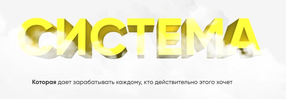 Курс: День-Х (Заработок до 170 000 руб. в месяц на настройке Яндекс Директ)