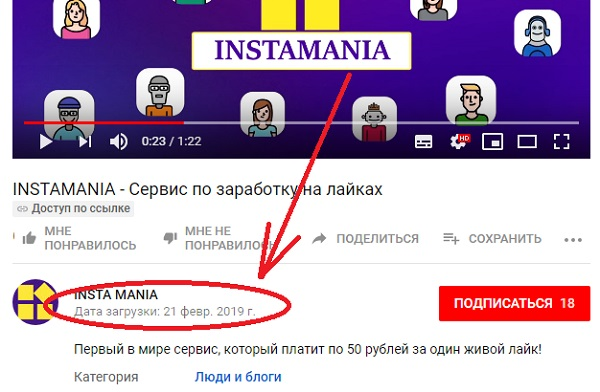 clickoki instamania xyz разместил у себя видео только в конце февраля 2019