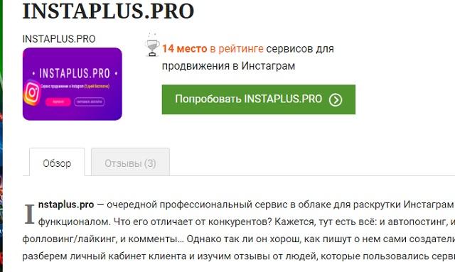 этот сервис предлагает раскрутку аккаунтов в инстаграмме