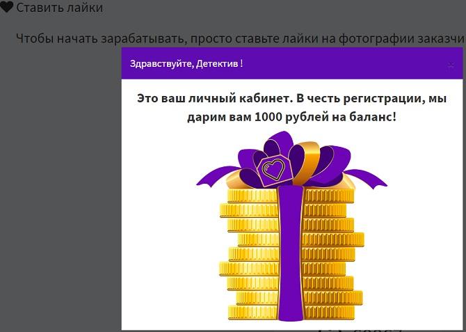 instamania сразу же дарит 1000 рублей