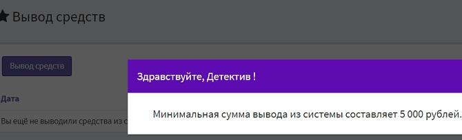 https clickok instamania xyz не даёт сразу выводить деньги ибо надо накопить 5000 рублей