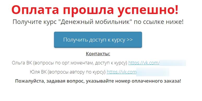 Денежный мобильник Юлия смирнова ольга аринина