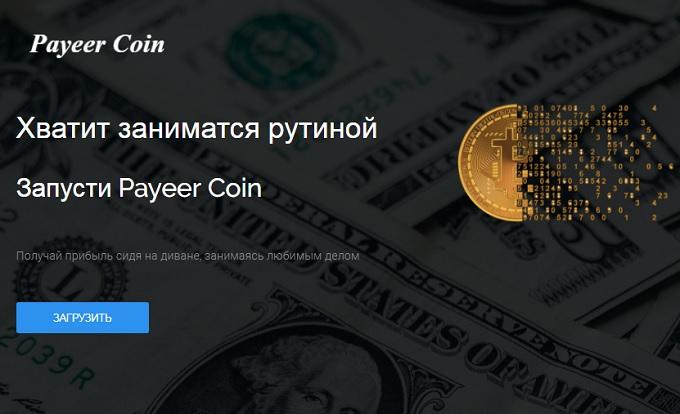 payeer coin online - осмотр сайта чтобы написать отзывы и обзор