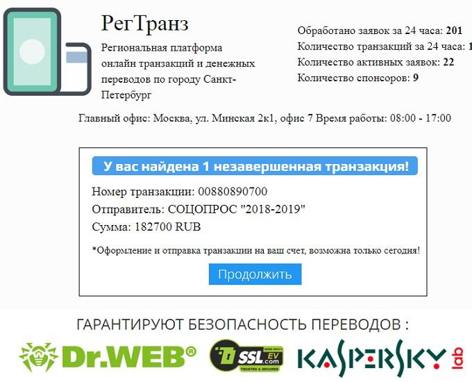 https oprosinc site - смотрим главную страницу чтобы написать отзывы и обзор про сервис региональная платформа онлайн транзакций