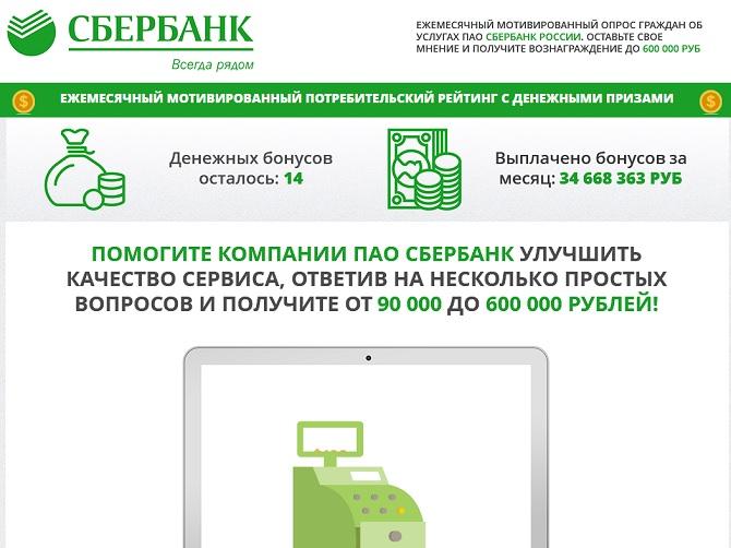 ежемесячный мотивированный опрос от пао сбербанк - осматриваем сайт чтобы написать отзывы и обзор
