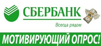 ежемесячный мотивированный опрос граждан от пао сбербанк россии или викторина потребительского рейтинга по акции от сбербанка - пишем отзывы и обзор о мотивированном опросе