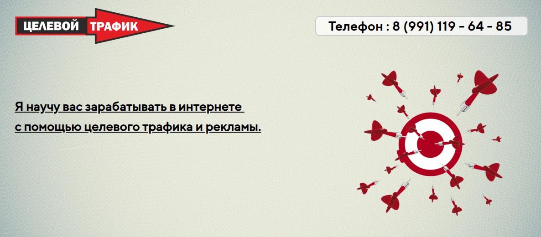Целевой трафик Евгения Адаева отзывы