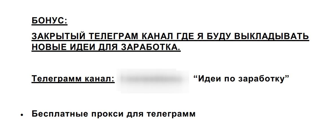 Целевой трафик Евгений Адаев