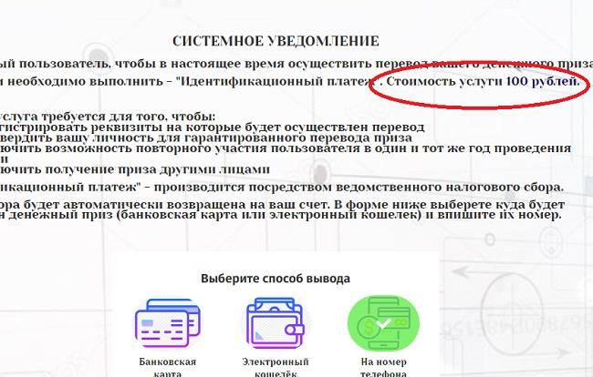 номинация интернет пользователь окончилась требованием денег