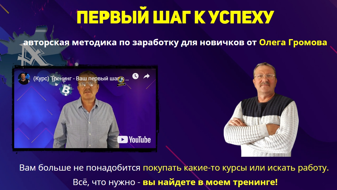 Арбитраж трафика для новичков Олег Громов отзывы