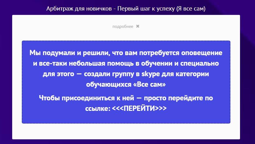 Арбитраж трафика для новичков Олег Громов обзор