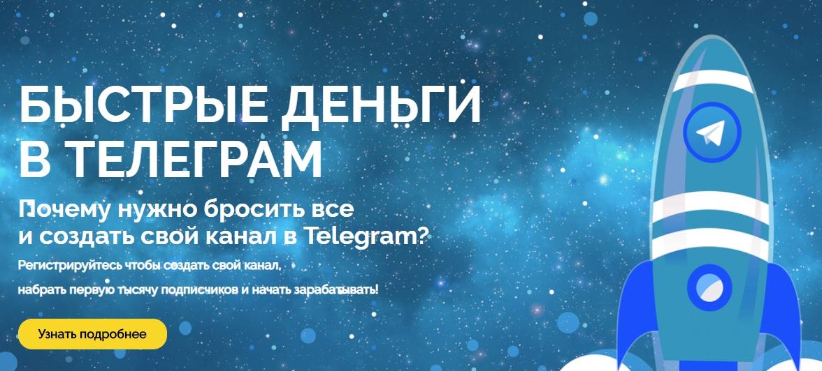 Быстрые деньги в Телеграм Андрей Васильев отзывы