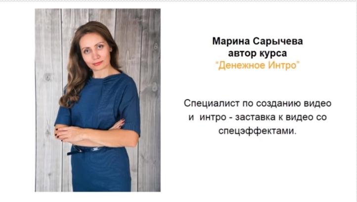 Денежное Интро Евгения Волобуева Марина Сарычева отзывы