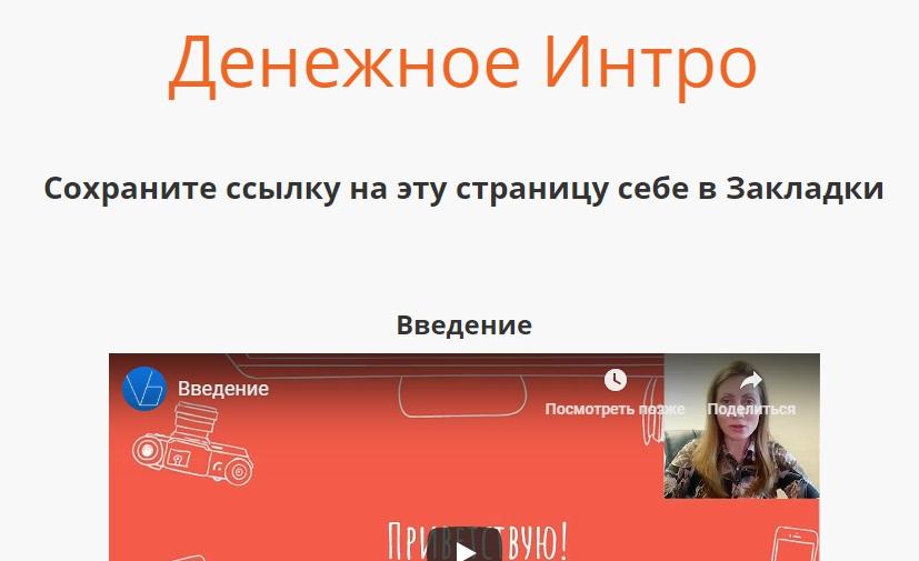 Денежное интро Марина Сарычева скачать