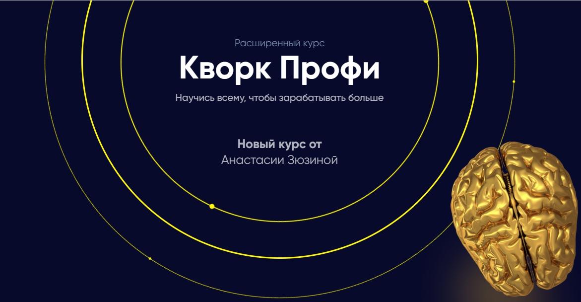 Кворк Профи Анастасия Зюзина отзывы