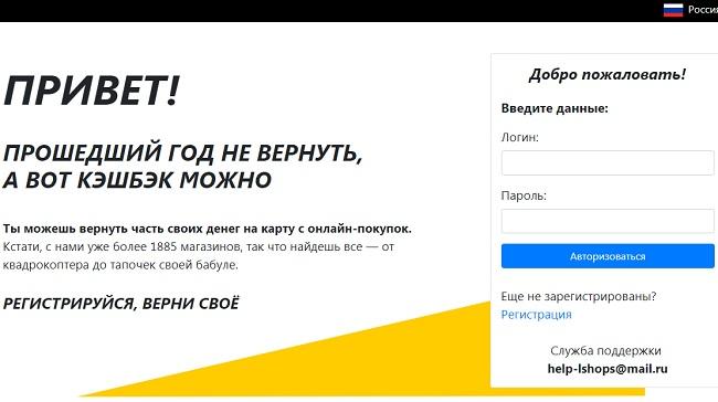 letshops store - смотрим главную страницу lshops с обещаниями кэшбэка чтобы написать отзывы и обзор