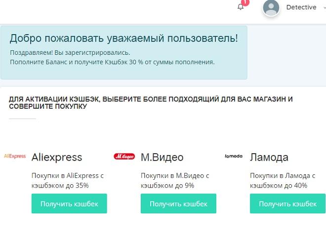 https lshops store - осматриваем личный кабинет