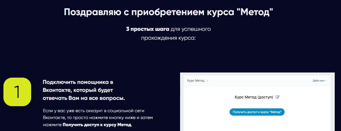Курс Метод Юлия Непомнящих обзор