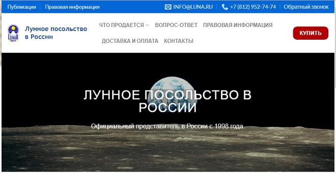 лунное посольство в россии - официальный сайт действительно существует