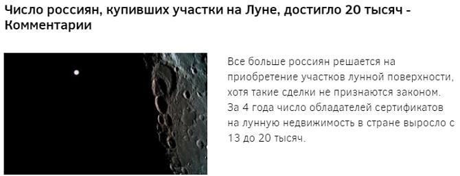 кто продает участки на луне - разбираемся чтобы предупредить других