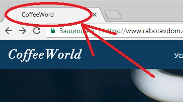 coffeeworld местами написано даже с ошибкой как coffeeword