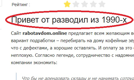 rabotavdom online это лохотрон даже если поискать другие отзывы