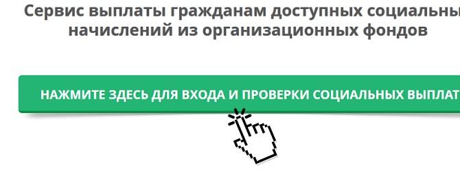 компенсации от департамента социального обеспечения предлагают проверить одним нажатием кнопки