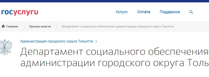 департамент социального обеспечения существует только в тольятти