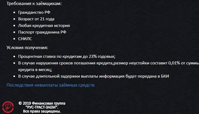 рус траст заем - это всё что есть на сайте онлайн кредитования fastmoney 2 card