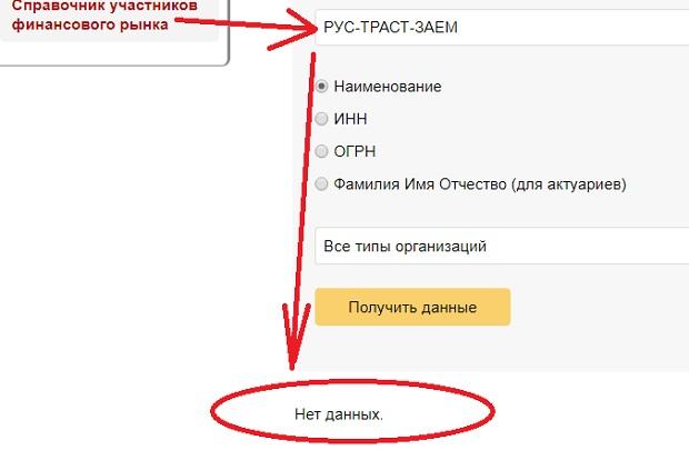 рус траст заем предлагает взять кредит но о нём нет никакой информации